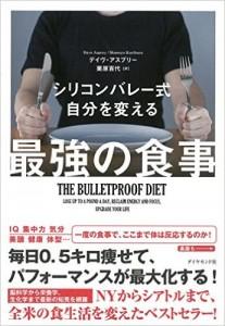 最強の食事_book