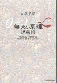 無双原理_book