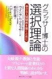 グラッサー博士_book