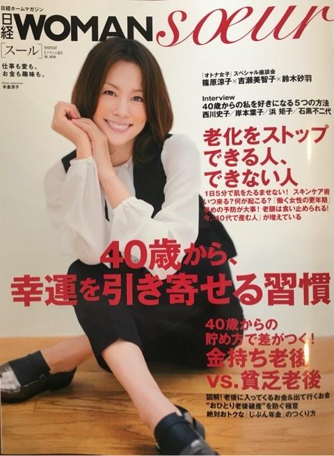 日経WOMANsoeur(スール)2015年11月号増刊