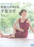 スタジオヨガマの妊娠力があがる子宝ヨガ/マイナビ出版